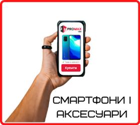СМАРТФОНИ, ПЛАНШЕТИ, ЕЛЕКТРОНІКА, АКСЕСУАРИ