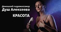 Душ Алексеева слоновая кость Оригинал