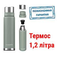 Подарки туристам, термос 1200 мл, термос туристический, термос 1 литр, термос 1,2 л, термос металлический 1,2л