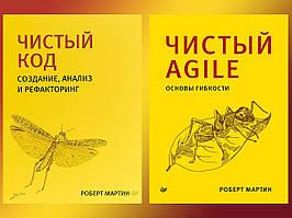 Чистый код + Чистый Agile (комплект из двух книг). Библиотека программиста. Роберт Мартин (дядюшка Боб)