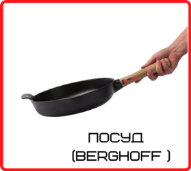 ПОСУДА ДЛЯ КУХНИ (BERGHOFF УКРАИНА)