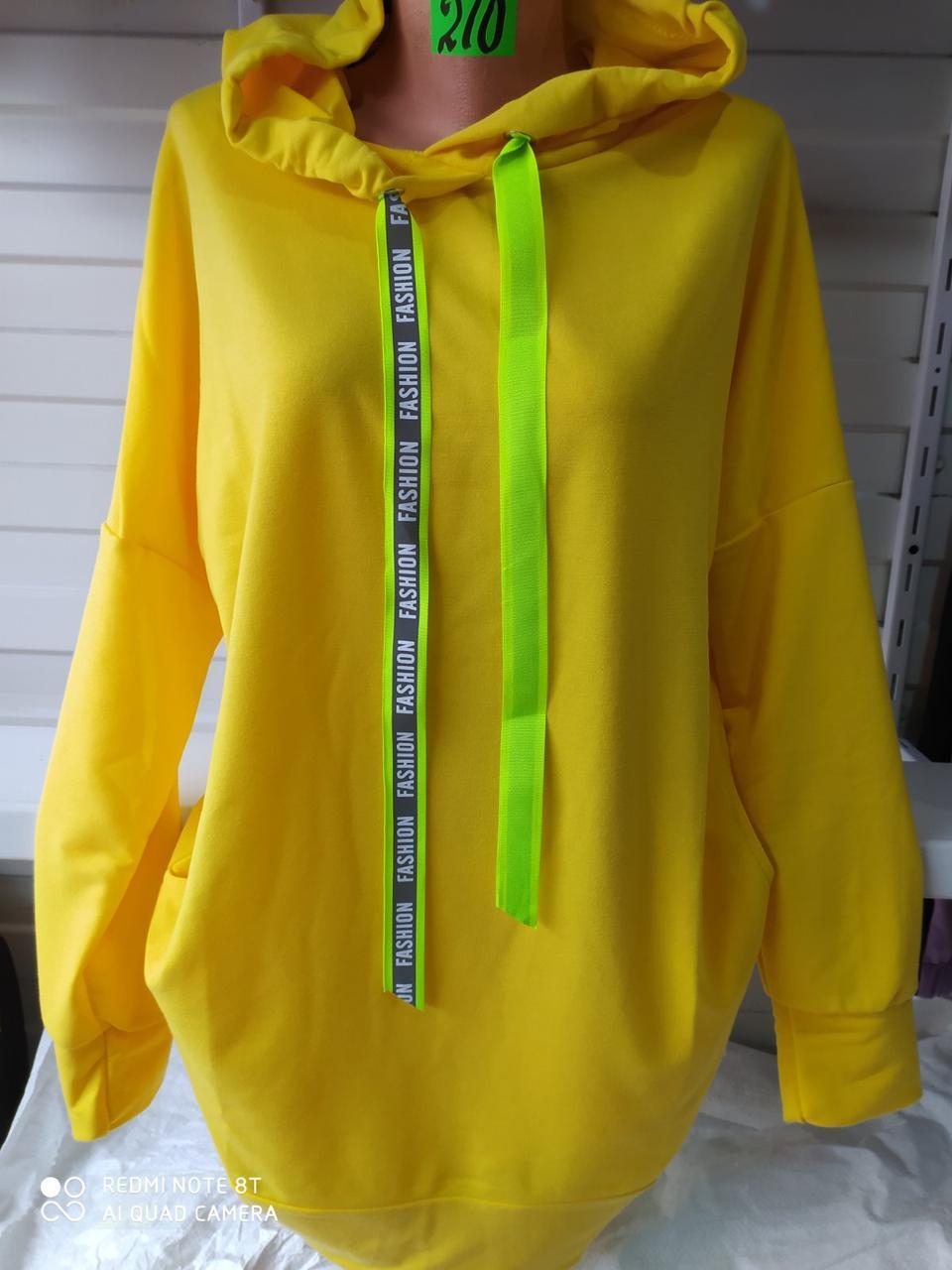 Жіночий батнік-кофта ( ХУДІ ) Жовтого кольору.