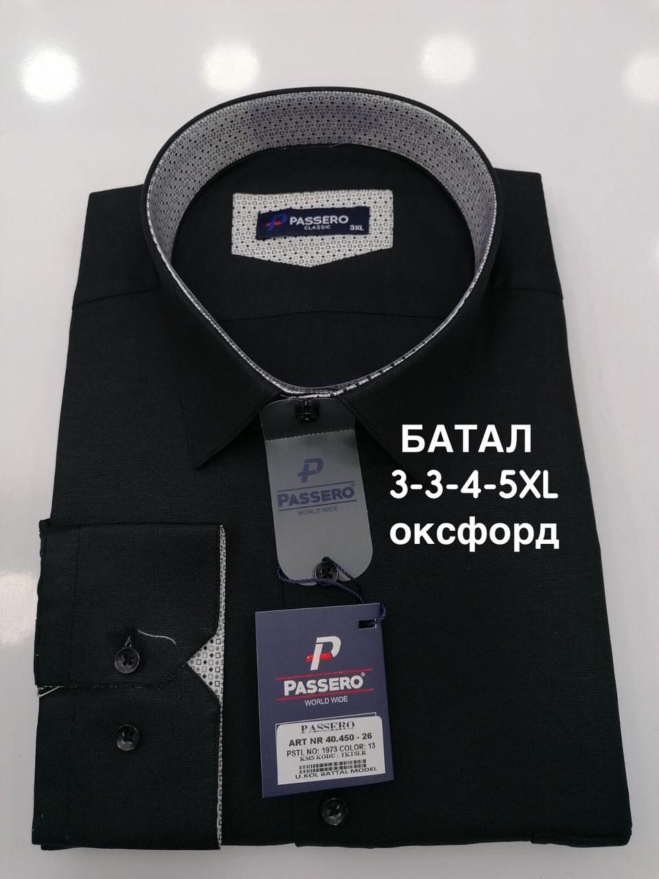 Батальная рубашка Passero оксфорд
