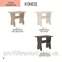 Кухонный стол КС-1 от КОМОД