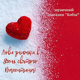 Знижки в День святого Валентина!