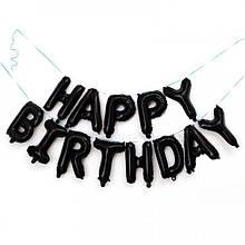 """Фольгированные шары буквы черный HAPPY BIRTHDAY Китай 16 """"(40см) упаковка"""