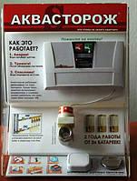 Защита от протечки воды Аквасторож КЛАСИК 1*15