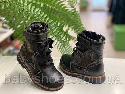 Кожаные ботинки Берегиня,Украина р.26,30. Мод.1322
