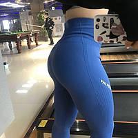 Лосины леггинсы спортивные с высокой талией синие для йоги и фитнеса. С высоким поясом. С высокой посадкой