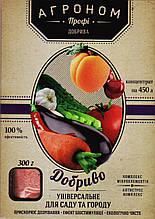 Удобрение Агроном(макро, микроэлементы, витамины) 300 г Для сада и огорода