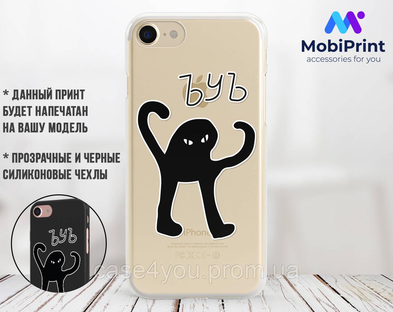 Силиконовый чехол Мем Черный кот ЪУЪ Съука для Apple Iphone 7_8_Se 2020