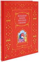 Книга: Большая книга русских сказок