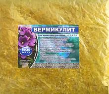 Вермикулит Минеральный субстрат 1 л