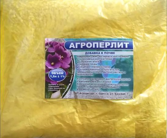 Агроперлит Минеральный субстрат 1,5 л