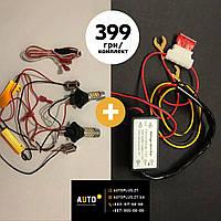 АКЦІЯ!!! ДХО в поворотники 2 в 1 50W + Блок управління ДХО (реле LED DRL), фото 1
