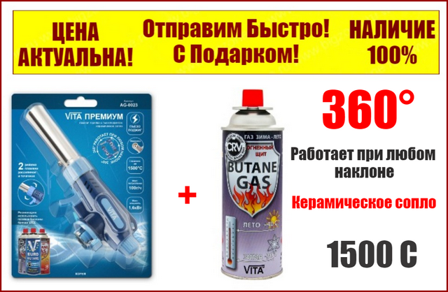 Горелка газовая c пьезоподжигом Vita премиум +Газовый баллон с системой CRV
