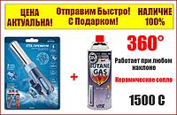 Горелка газовая c пьезоподжигом Vita премиум +Газовый баллон с системой CRV, фото 1