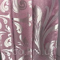 Готовый комплект штор из жаккарда ALBO 150x270 cm (2 шт) Розовые (SH-C32-13), фото 10
