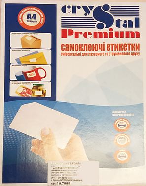 Самоклеющаяся бумага  (самоклейка) на 2 ячеек (210х148 мм /100/ А4*2), фото 2