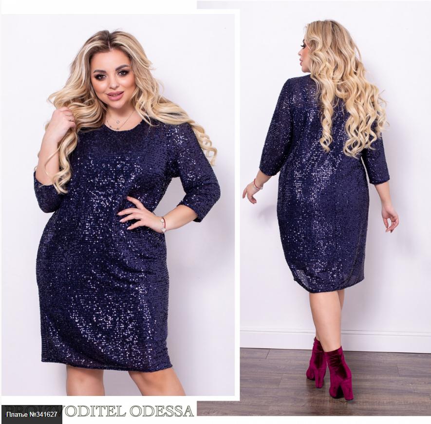 Платье в пайетках синего цвета Размеры: 48-50, 52-54, 56-58