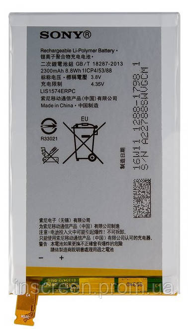 АКБ (Аккумулятор) Sony LIS1574ERPC для Sony E2104, E2105, E2115, E2124 Xperia E4 2300mAh, фото 2