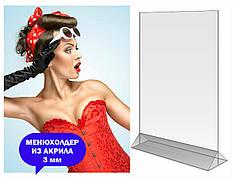 Менюхолдер А4 формату вертикальний СУПЕРУДОБНЫЙ 2 мм