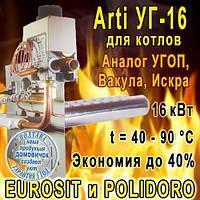 Газогорелочное устройство для КСТ и КЧМ котлов Arti 16кВт SPN, EUROSIT, 40-90⁰C, экономия газа до 40%