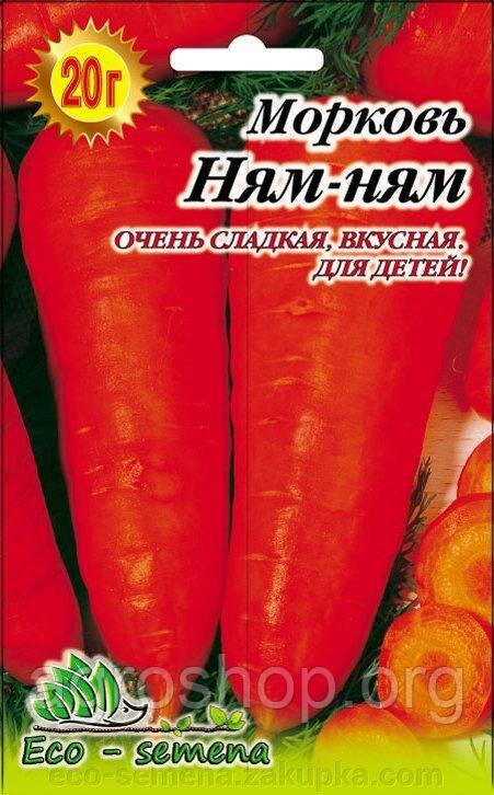 Семена Морковь Ням-Ням, 20 г