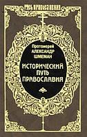 Исторический путь Православия. Протопресвитер Александр Шмеман.