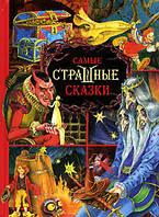 Книга: Самые страшные сказки