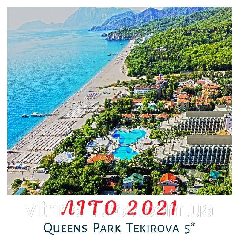 РАННЄ БРОНЮВАННЯ - Queen's Park Tekirova Resort & Spa 5*!