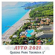 РАННЄ БРОНЮВАННЯ - Queen's Park Tekirova Resort & Spa 5*!