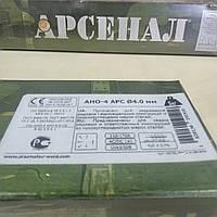 Электроды сварочные АНО-4 АРС Ф4 мм: уп 5 кг