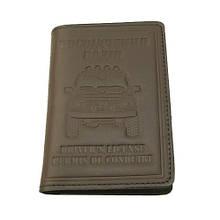 Обложка для документов водителя с файлами «Посвідчення водія», 5062к(цвет коричневый)