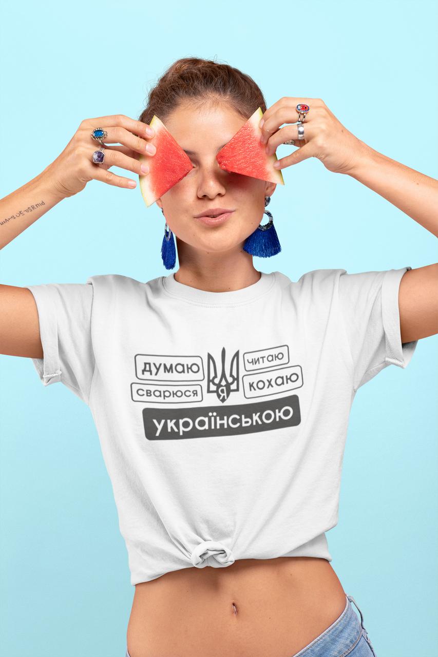 """Футболка з принтом """"Говорю українською"""""""