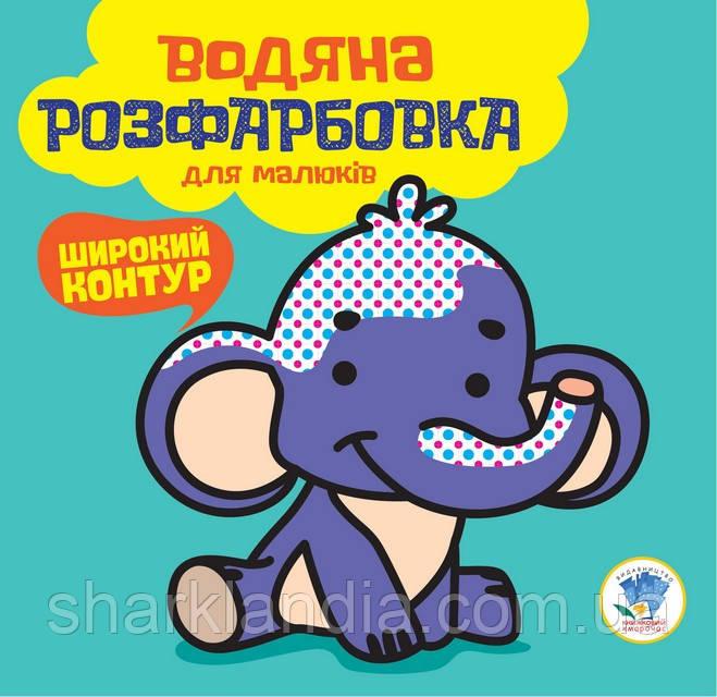 """Серия: Водная раскраска  """"Мой Слон"""" 403525"""