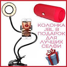 Держатель для смартфона с LED подсветкой для Live Stream / кольцевая лампа для селфи