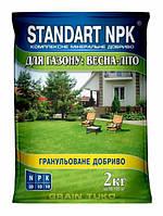 Standart NPK мінеральне добриво для газону, 2кг