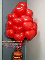 Гелий в портативном баллоне + шарики сердечки 30 штук . Гелий для воздушных шаров .