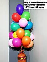 """Гелий в портативном баллоне + шарики 20 штук 12"""" (30см.) . Гелий для воздушных шаров ."""