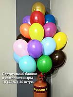 """Гелий в портативном баллоне + шарики -30шт.10""""(25см) . Гелий для воздушных шаров . Портативный баллончик ."""