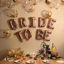 Фольгированные буквы золотые BRIDE TO BE, 40 см 1913