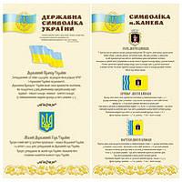 Дизайн щита с государственной атрибутикойдля школы