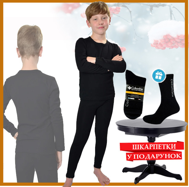 Термобелье детское для мальчика зимнее теплое черное, комплект детского термобелья для повседневной носки
