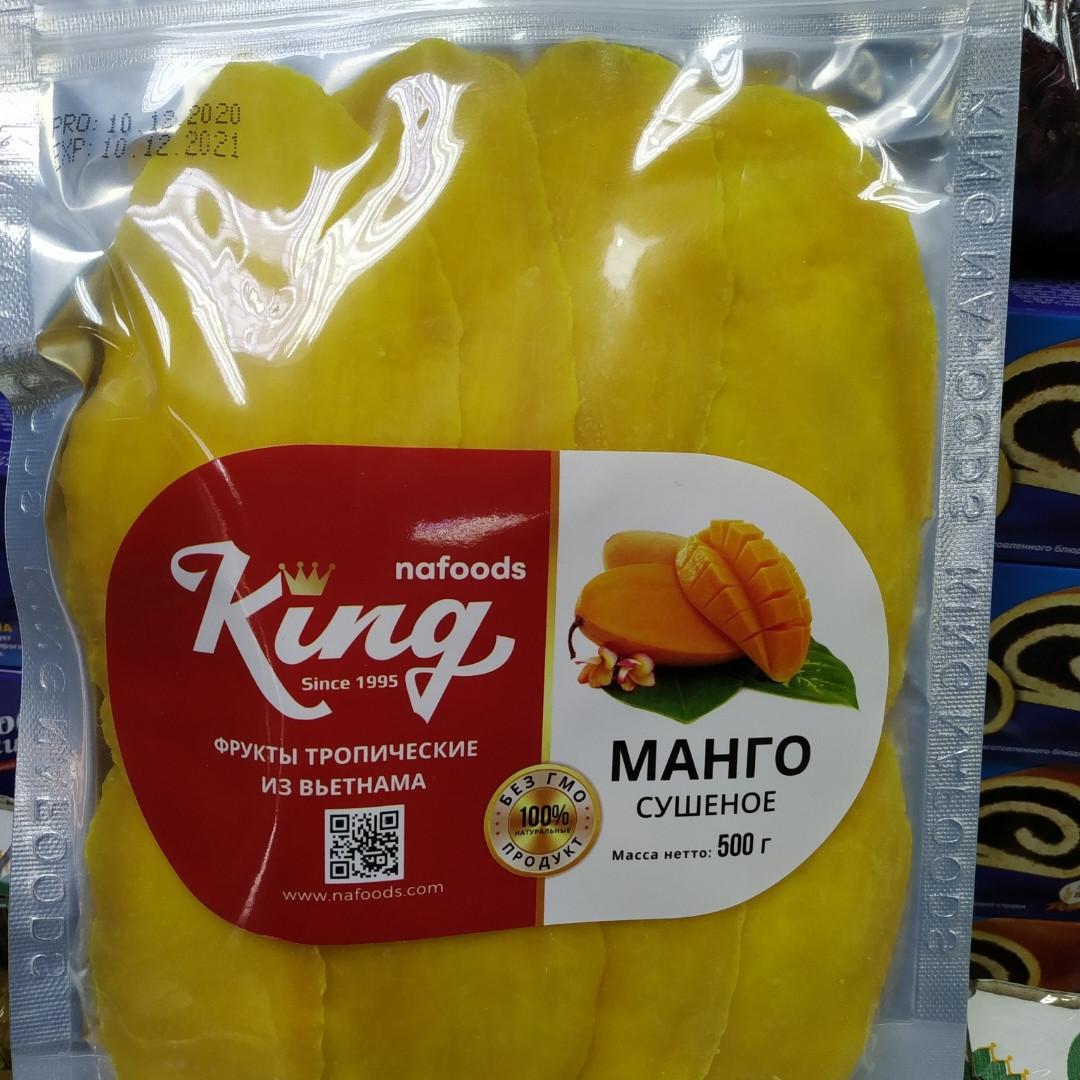 Манго Кинг сушеный натуральный