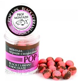 POP UPS Шоколад-Черная смородина (10мм)