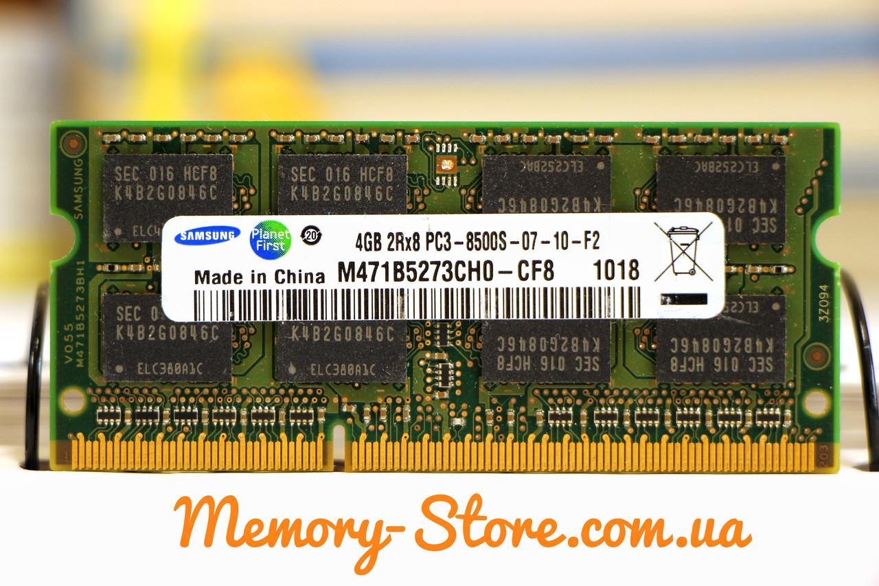 Оперативная память для ноутбука Samsung DDR3 4GB PC3-8500S 1066MHz 1.5V SODIMM (б/у)