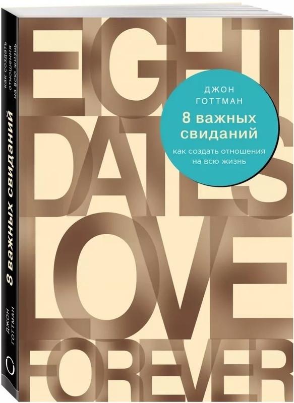 Книга 8 важливих побачень. Як створити стосунки на все життя. Автор - Джон Готтман (Одрі)