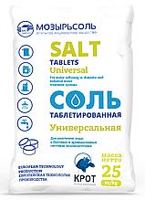 Соль таблетированная (Белоруссия) в мешках 25 кг