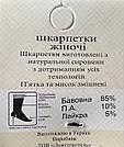 Жіночі стрейчеві шкарпетки тм Люкс Текстиль Житомир, фото 2
